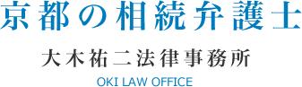 京都の相続弁護士 大木法律事務所